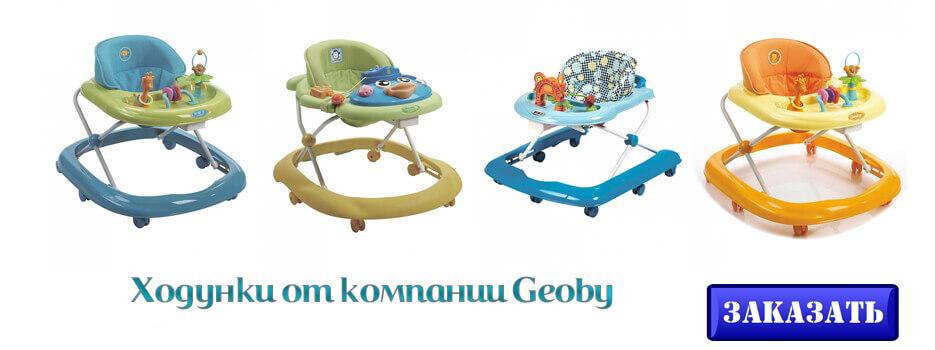 ходунки от компании Geoby