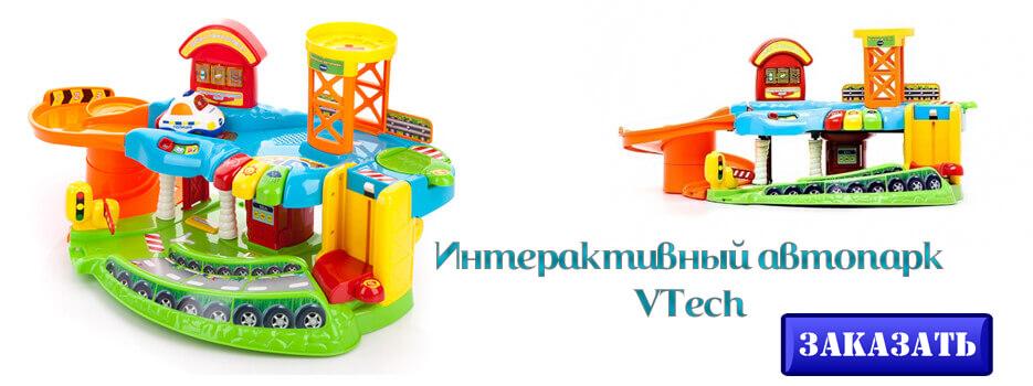 интерактивный автопарк VTech
