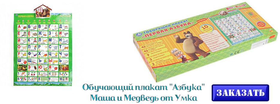 интерактивный плакат Азбука