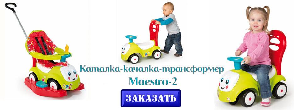 каталка-качалка трансформер Maestro-2