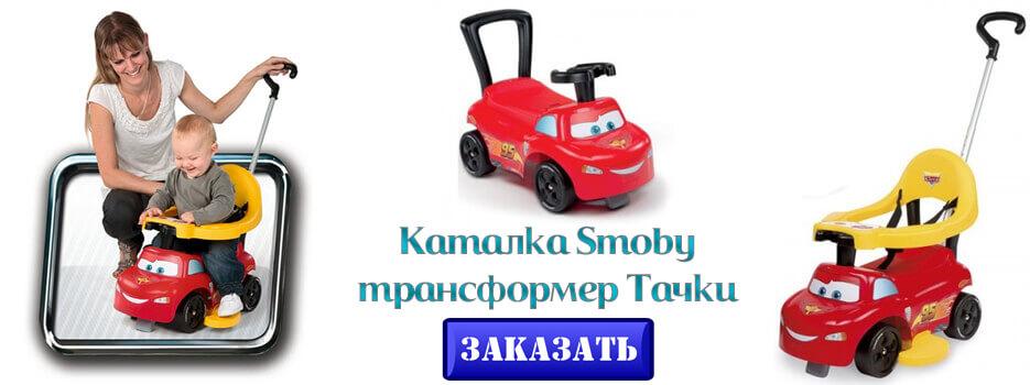 каталка Smoby трансформер Тачки