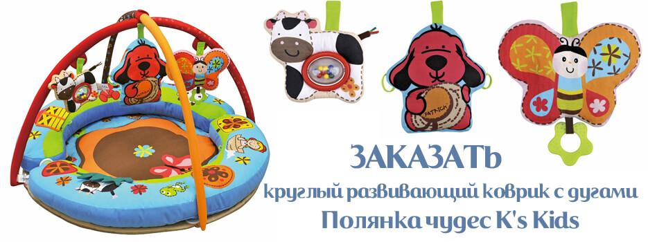 круглый развивающий коврик с дугами Полянка чудес K's Kids