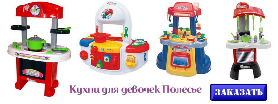 кухни для девочек Полесье