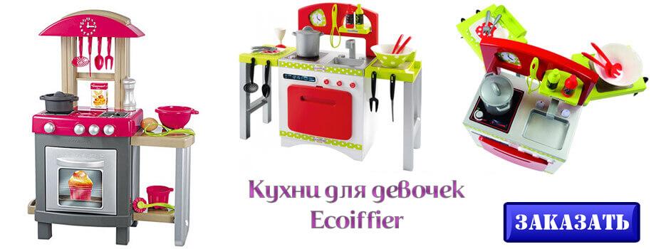 кухни для девочек Ecoiffier