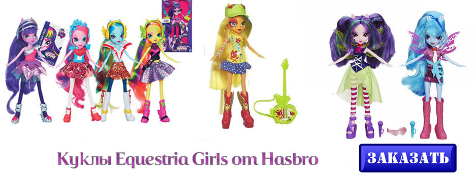 куклы Equestria Girls от Hasbro