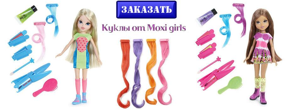 куклы Moxi girls