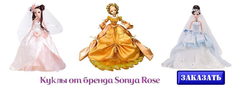 куклы Sonya Rose