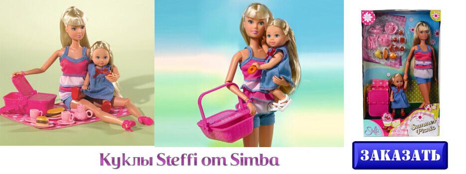 куклы Steffi от Simba