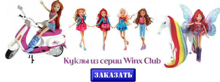 куклы Winx Club