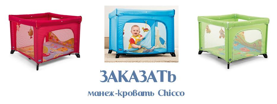 Манеж-кровать Чико