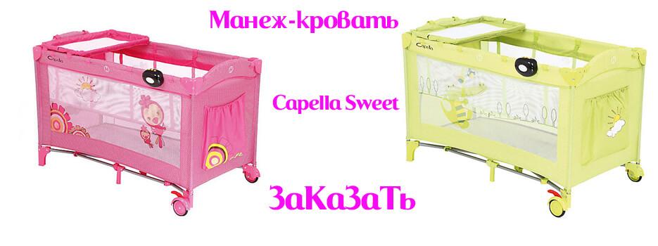 манеж-кровать Капелла