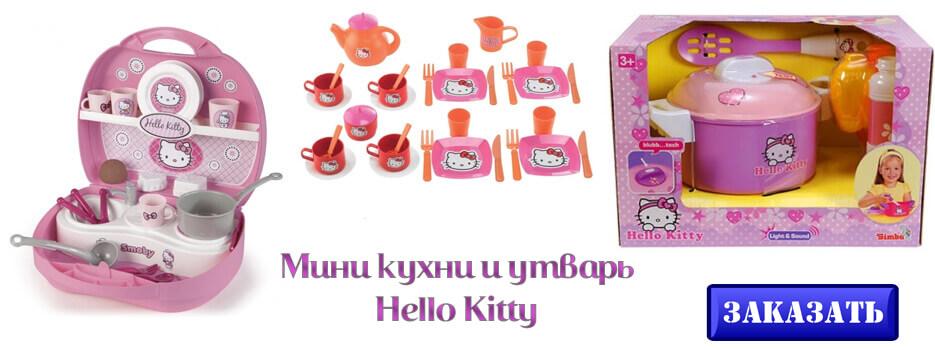 мини кухни и утварь Hello Kitty