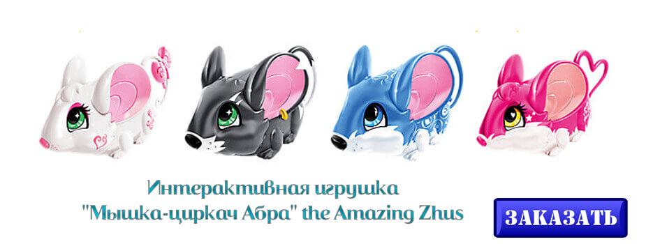 """игрушка """"Мышка-циркач Абра"""" the Amazing Zhus Jazwares"""