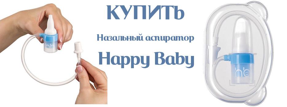 назальный аспиратор Happy Baby