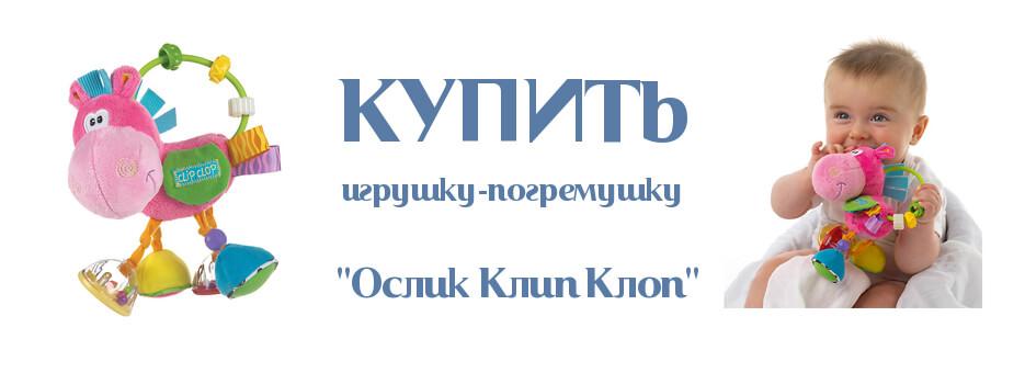 погремушка Ослик Клип Клоп