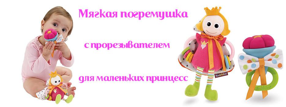 Погремушка Принцесса