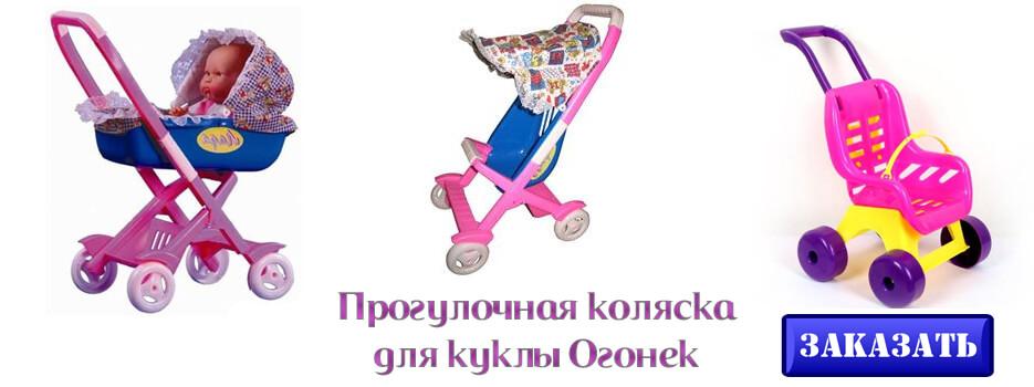 прогулочная коляска для куклы Огонек
