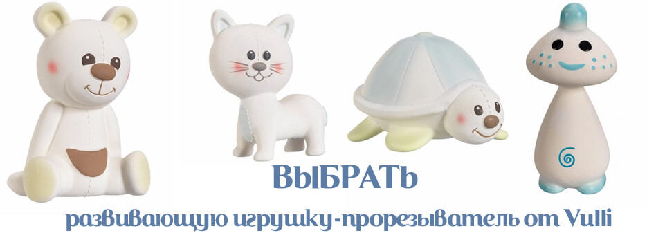 развивающая игрушка-прорезыватель от Vulli