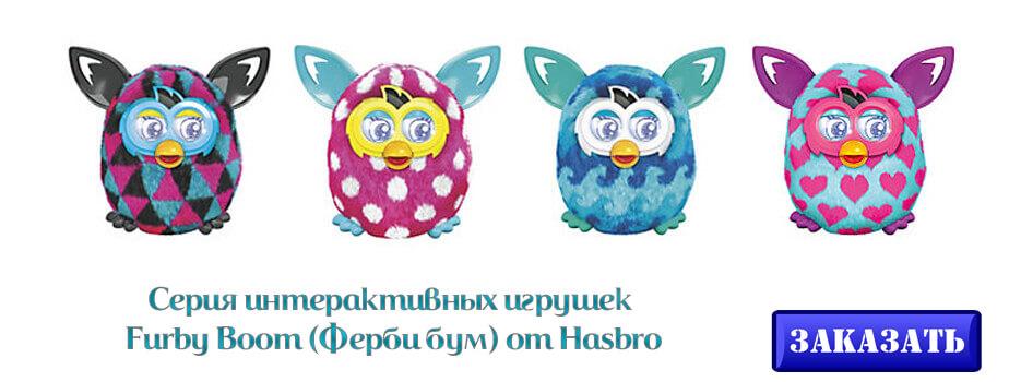 серия интерактивных игрушек Furby Boom
