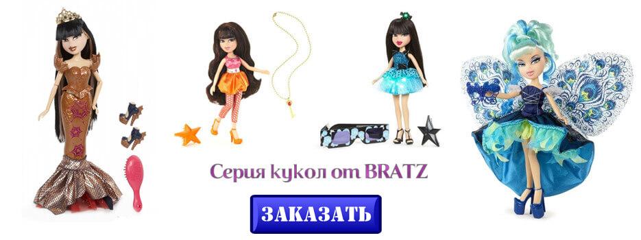 серия кукол BRATZ