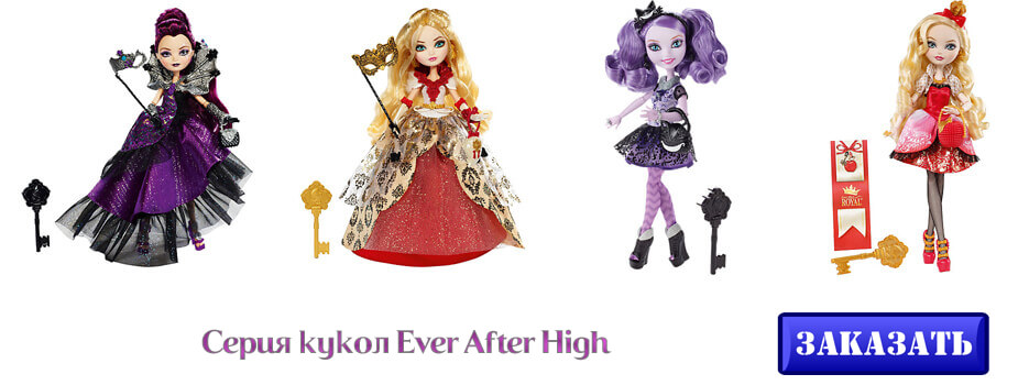 Серия кукол Ever After High