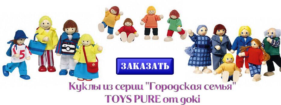 Серия кукол ГОКИ