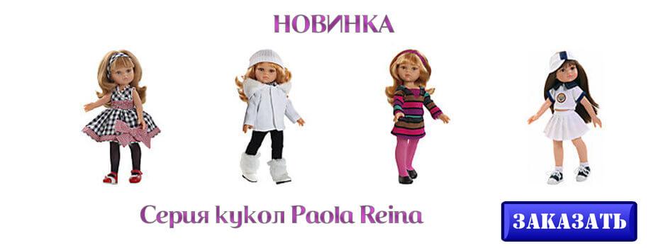 серия кукол Paola Reina