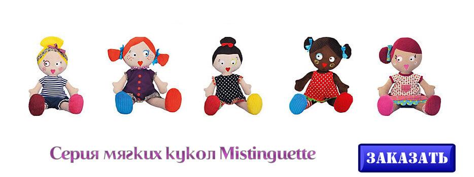 Cерия мягких кукол Mistinguette