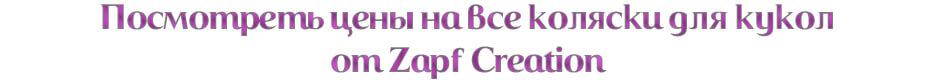 все цены на коляски для кукол Zapf Creation