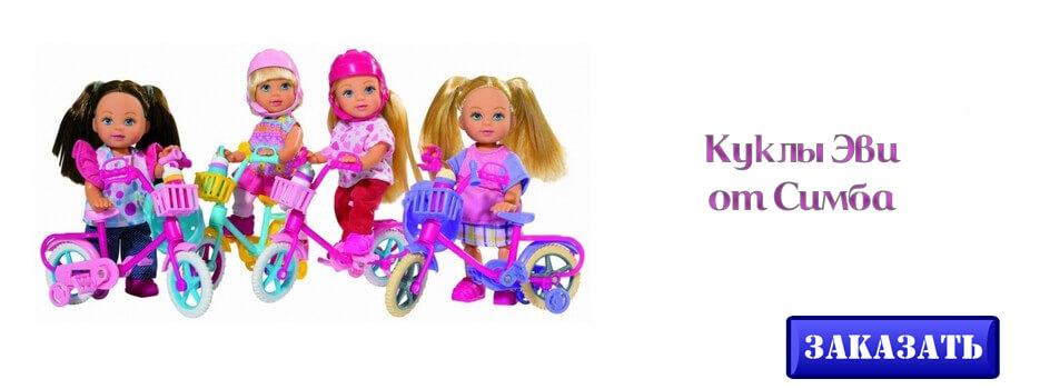 все куклы Эви от Симба