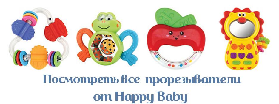 все прорезыватели от Happy Baby