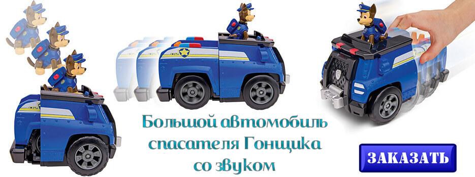 Большой автомобиль спасателя Гонщика со звуком