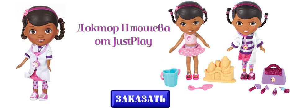 Доктор Плюшева от JustPlay
