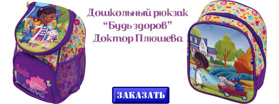 Дошкольный рюкзак Будь здоров Доктор Плюшева