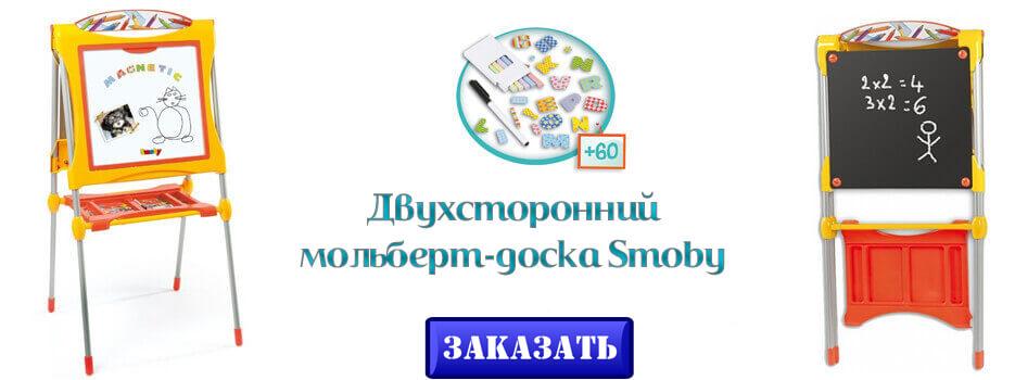 Двухсторонний мольберт-доска Smoby