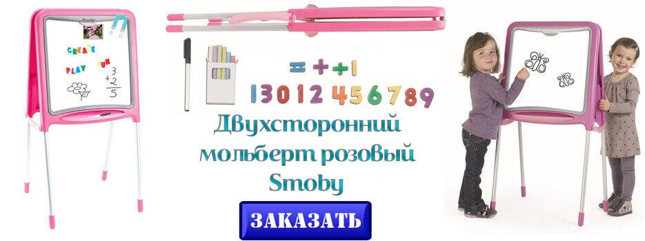 Двухсторонний мольберт розовый Smoby