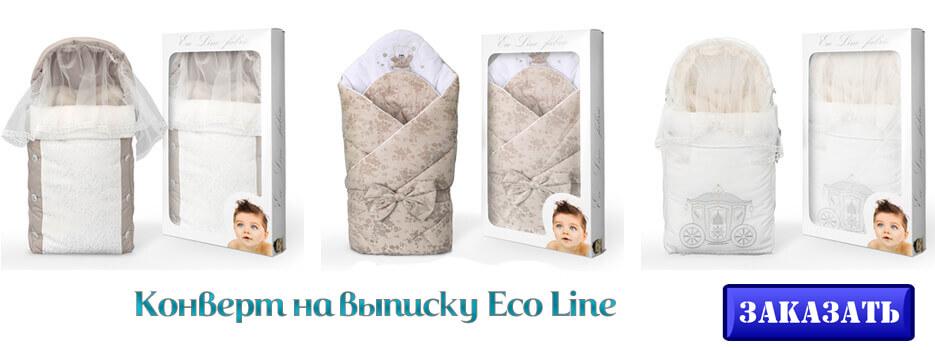 Eco Line Конверт на выписку