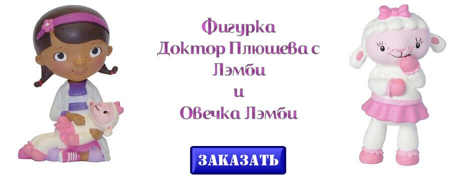 Фигурка Доктор Плюшева с Лэмби