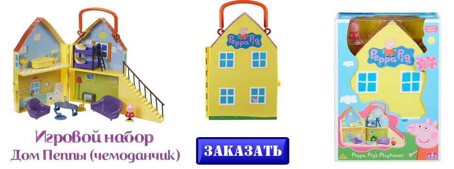Игровой набор Дом Пеппы чемоданчик
