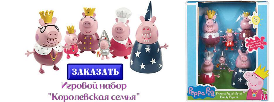 Игровой набор Королевская семья Свинка Пеппа