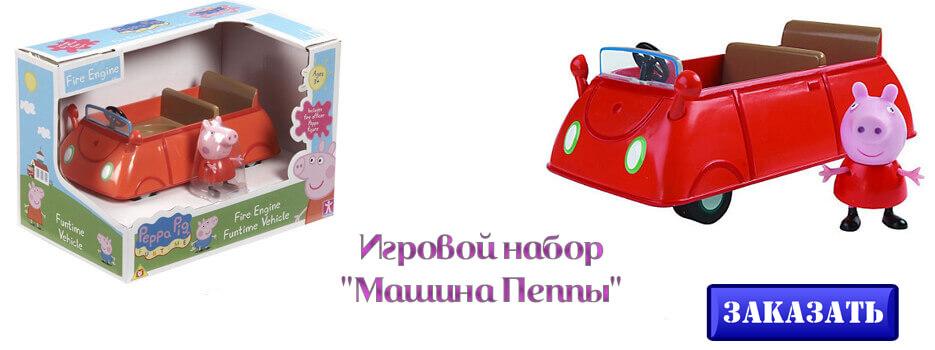 Игровой набор Машина Пеппы