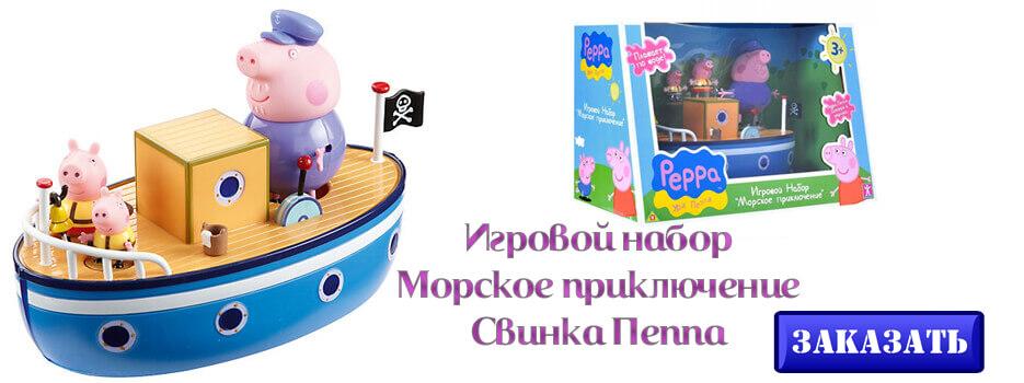 Игровой набор Морское приключение Свинка Пеппа