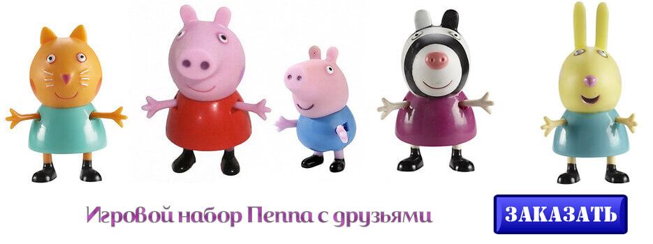 Игровой набор Пеппа с друзьями