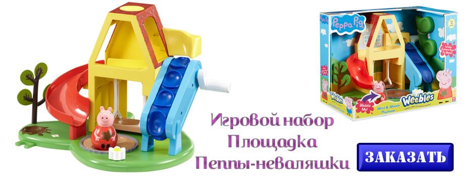 Игровой набор Площадка Пеппы-неваляшки