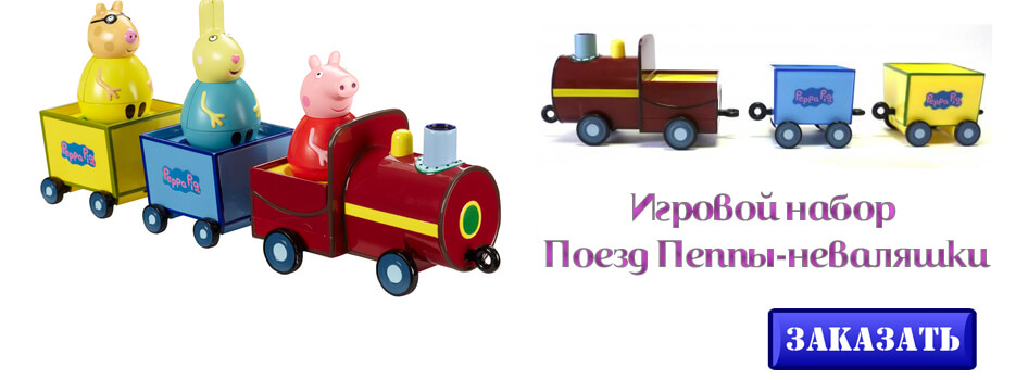 Игровой набор Поезд Пеппы-неваляшки