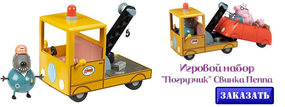 Игровой набор Погрузчик Свинка Пеппа