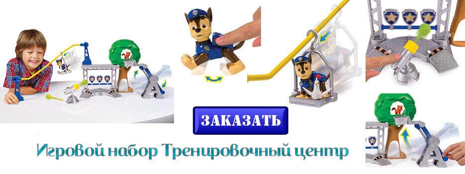 Игровой набор Тренировочный центр Щенячий патруль