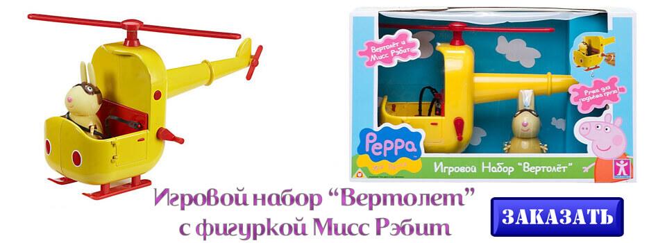 Игровой набор Вертолет Свинка Пеппа