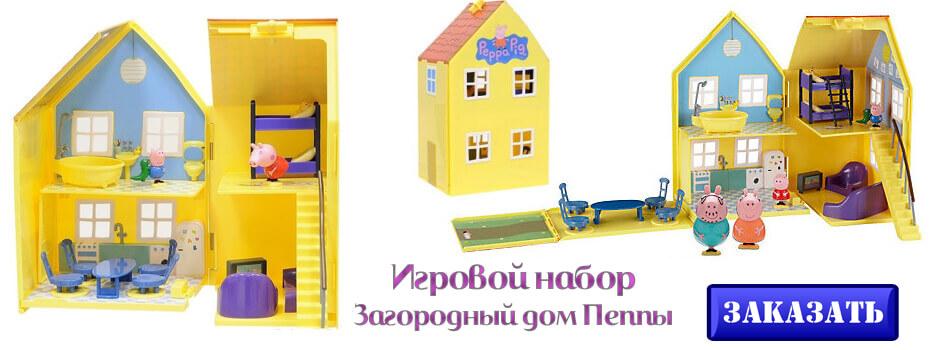 Игровой набор Загородный дом Пеппы