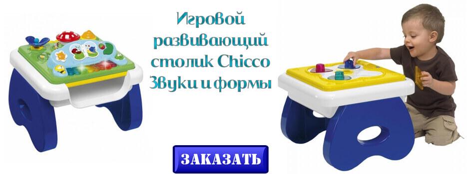 Игровой развивающий столик Chicco Звуки и формы
